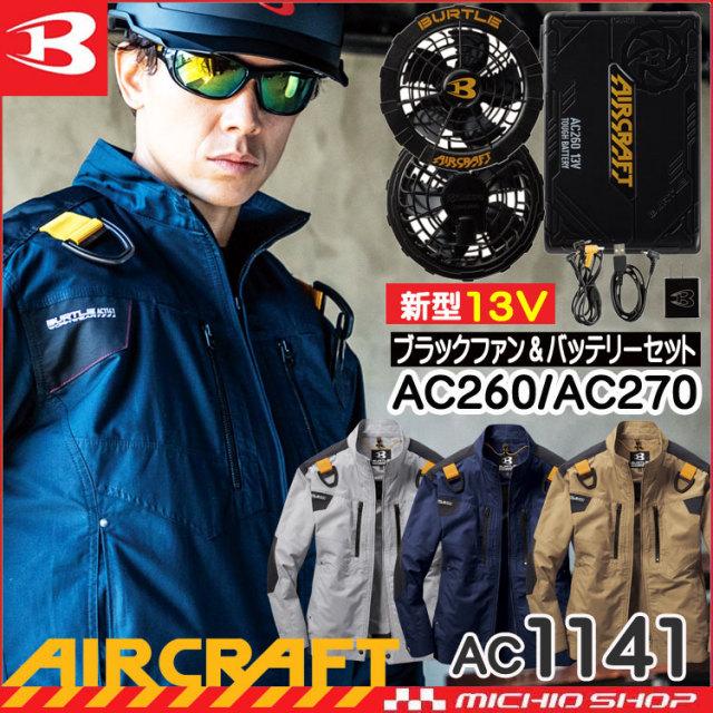 [即納]空調服 バートル BURTLE エアークラフト 長袖ブルゾン・黒ファン・新型13Vバッテリーセット AC1141set