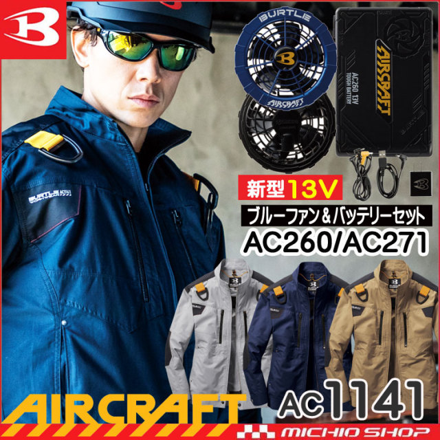 空調服 バートル BURTLE エアークラフト フルハーネス対応綿ブルゾン・ブルーファン・新型12VバッテリーセットAC1141set