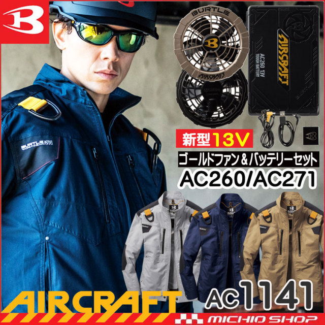 [即納]空調服 バートル BURTLE エアークラフト 長袖ブルゾン・金ファン・新型13Vバッテリーセット AC1141set