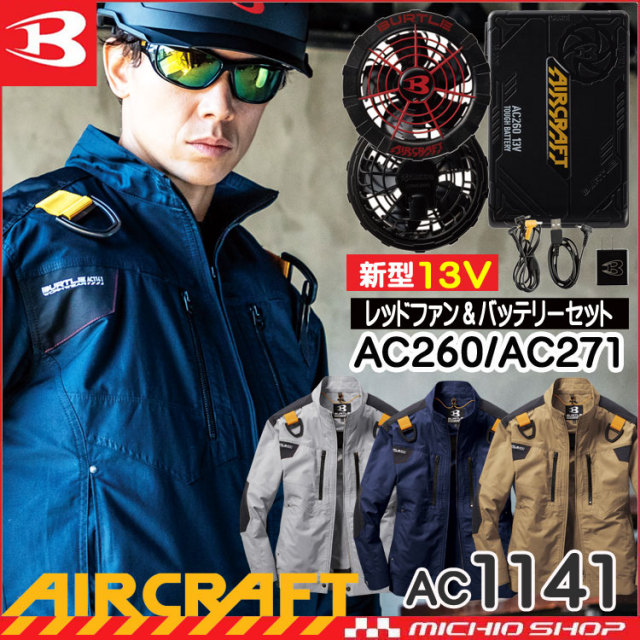 空調服 バートル BURTLE エアークラフト フルハーネス対応綿ブルゾン・レッドファン・新型12VバッテリーセットAC1141set