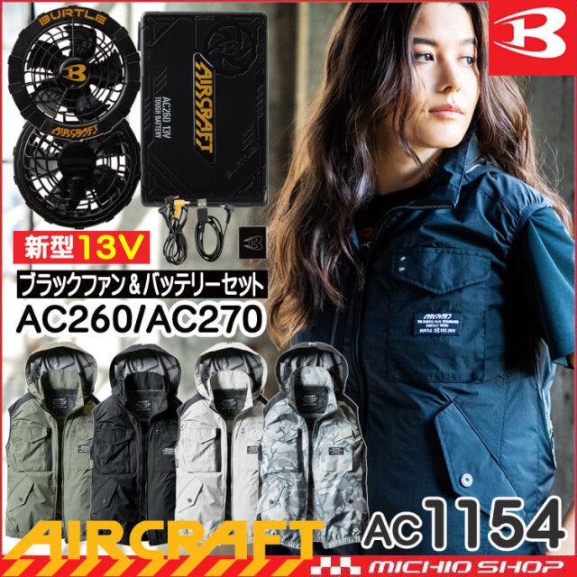 [サマーセール]空調服 バートル BURTLE エアークラフト タクティカルベスト・黒ファン・新型13Vバッテリーセット AC1154set 2021年春夏新作