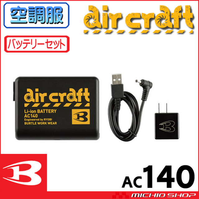 [即納]空調服 バートル BUTLE 小型リチウムイオンバッテリー AC140 エアークラフト aircraft リョービ製
