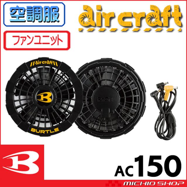 空調服 バートル BUTLE ファンユニット AC150 エアークラフト aircraft リョービ製 ブラック