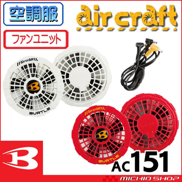 空調服 バートル BUTLE 白・赤ファンユニット AC151 エアークラフト aircraft リョービ製