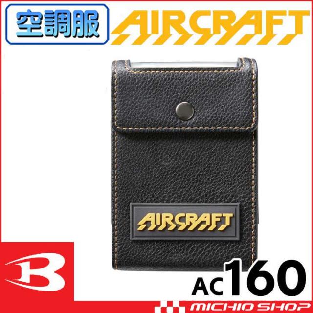 空調服 バートル BUTLE AC130専用バッテリーケース AC160 エアークラフト aircraft