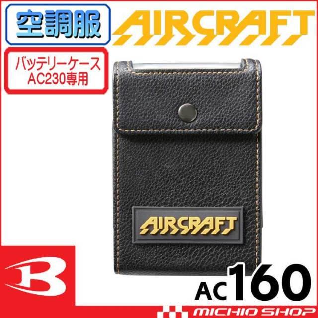 [2020年新型モデル]空調服 バートル BURTLE AC230専用バッテリーケース AC160 エアークラフト aircraft