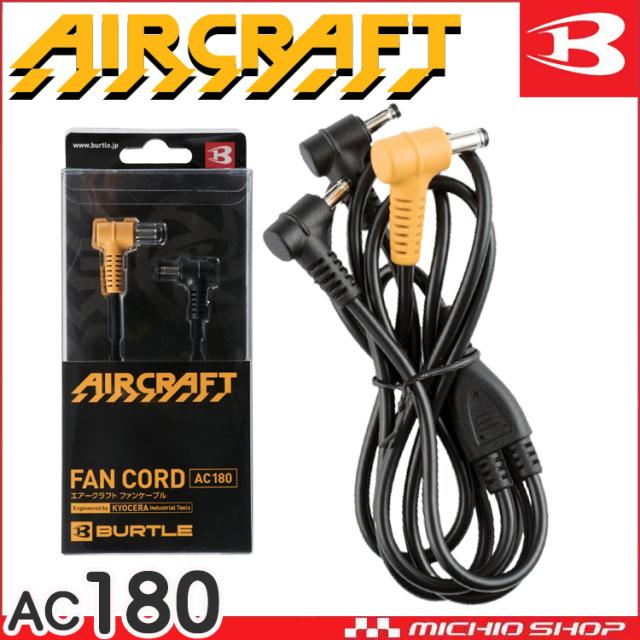 空調服 バートル BURTLE ファンケーブル AC180 エアークラフト aircraft