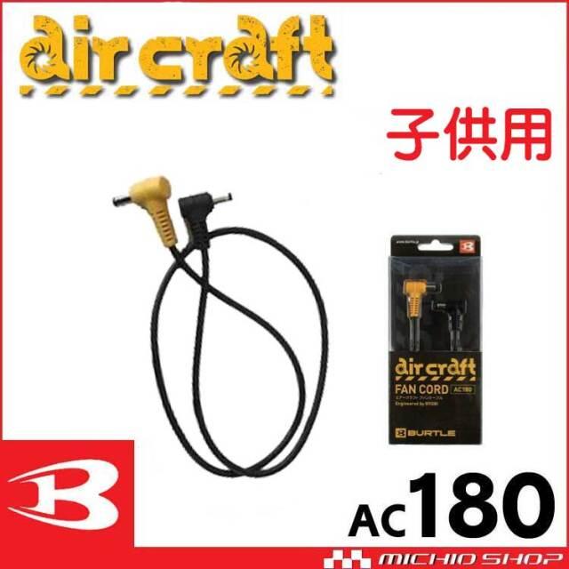 空調服 バートル BURTLE 子供用ファンケーブル AC180kis エアークラフト aircraft