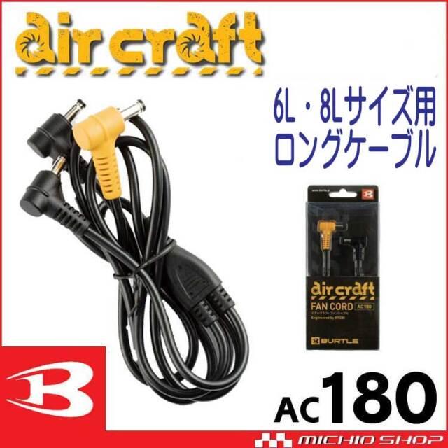空調服 バートル BURTLE 6L・8Lサイズ用ファンケーブル AC180kis エアークラフト aircraft