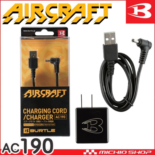 [即納]空調服 バートル BURTLE 充電ケーブル・充電器 AC190 エアークラフト aircraft