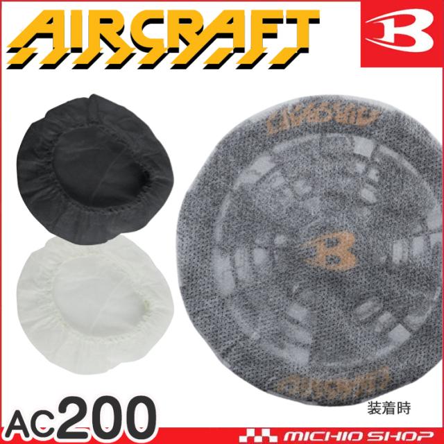 空調服 バートル BURTLE ファンフィルター AC200 エアークラフト AIRCRAFT