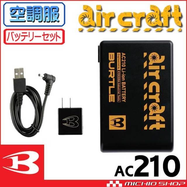 [即納]空調服 バートル BURTLE リチウムイオンバッテリー AC210 エアークラフト aircraft 京セラ製