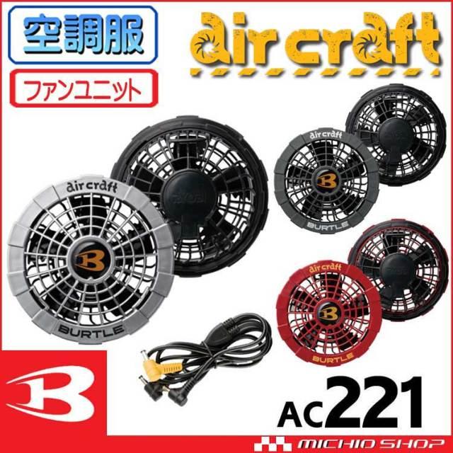 [即納]空調服 バートル BURTLE メタリックカラーファンユニット AC221 エアークラフト aircraft 京セラ製