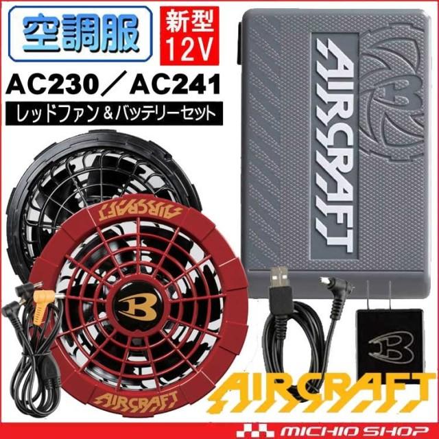 [即納]空調服 バートル BURTLE 赤ファンユニット+新型12Vリチウムイオンバッテリー 限定色スティール AC230+AC241 エアークラフト aircraft 京セラ製