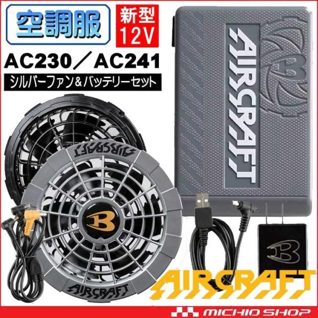 [即納]空調服 バートル BURTLE 銀ファンユニット+新型12Vリチウムイオンバッテリー 限定色スティール AC230+AC241 エアークラフト aircraft 京セラ製