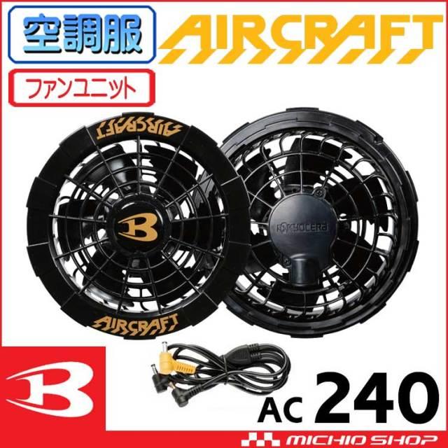 [2020年新作入荷]空調服 バートル BURTLE ブラックファンユニット AC240 エアークラフト aircraft 京セラ製