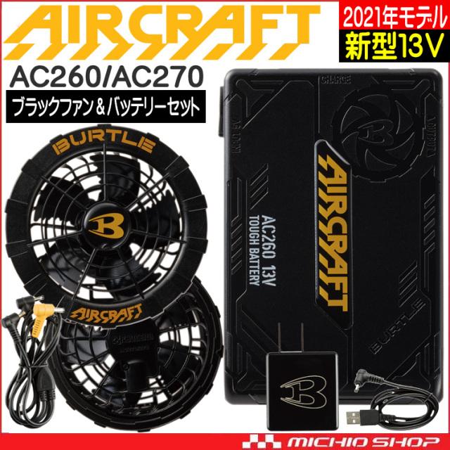[即納]空調服 バートル BURTLE 黒ファン+新型13V黒バッテリーセット AC260+AC270 エアークラフト AIRCRAFT 京セラ製 2021年春夏新作