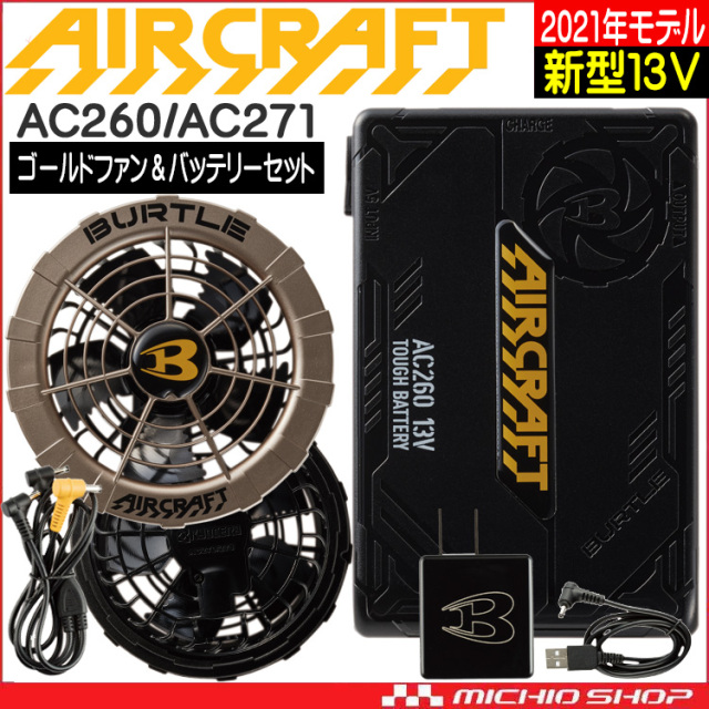 [即納]空調服 バートル BURTLE 金ファン+新型13V黒バッテリーセット AC260+AC271 エアークラフト AIRCRAFT 京セラ製 2021年春夏新作
