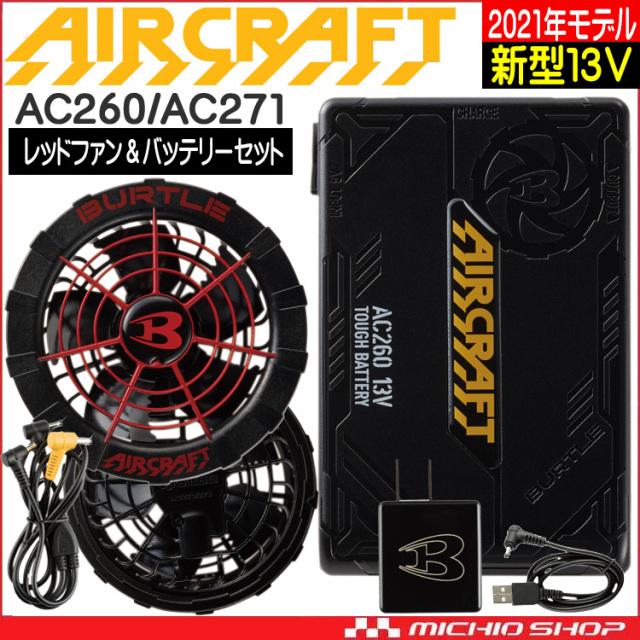 [即納][サマーセール]空調服 バートル BURTLE 赤ファン+新型13V黒バッテリーセット AC260+AC271 エアークラフト AIRCRAFT 京セラ製 2021年春夏新作