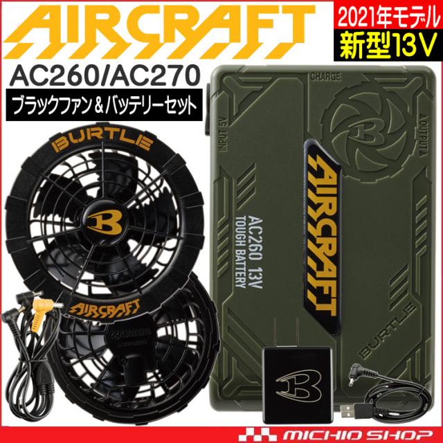 [即納]空調服 バートル BURTLE 黒ファン+新型13V緑バッテリーセット AC260+AC270 エアークラフト AIRCRAFT 京セラ製 2021年春夏新作