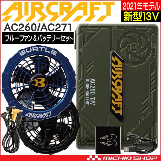 [即納]空調服 バートル BURTLE 青ファン+新型13V緑バッテリーセット AC260+AC271 エアークラフト AIRCRAFT 京セラ製 2021年春夏新作