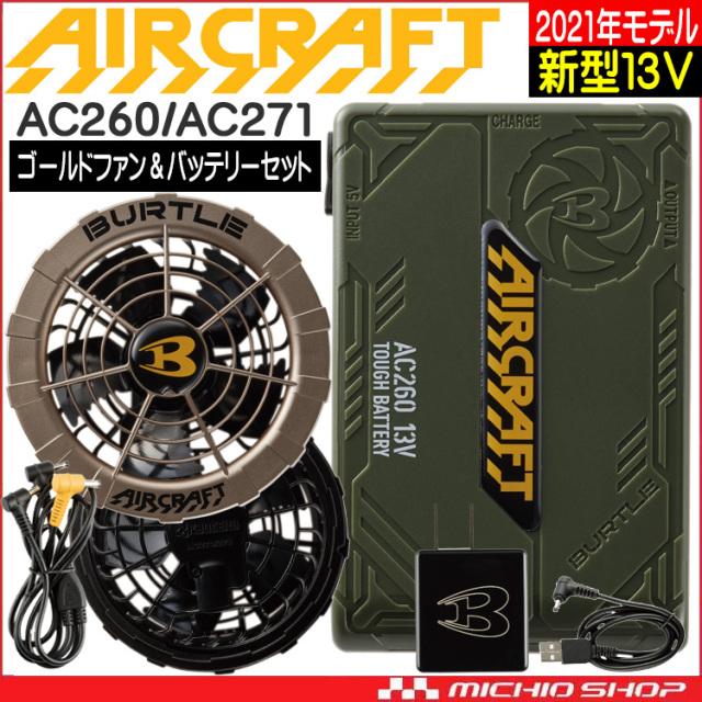 [即納]空調服 バートル BURTLE 金ファン+新型13V緑バッテリーセット AC260+AC271 エアークラフト AIRCRAFT 京セラ製 2021年春夏新作