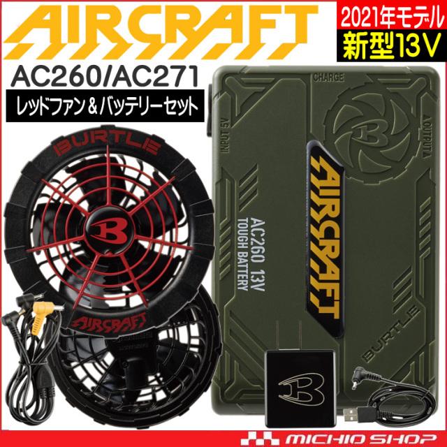 [即納]空調服 バートル BURTLE 赤ファン+新型13V緑バッテリーセット AC260+AC271 エアークラフト AIRCRAFT 京セラ製 2021年春夏新作