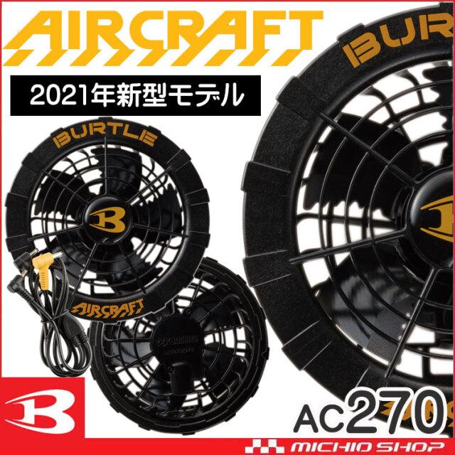 [即納]空調服 バートル BURTLE 新型ブラックファンユニット AC270 エアークラフト AIRCRAFT 京セラ製 2021年春夏新作