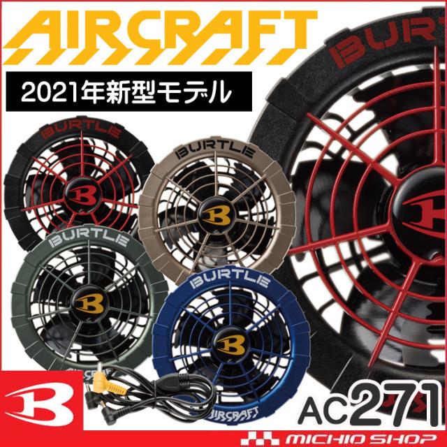 [即納]空調服 バートル BURTLE 新型カラーファンユニット AC271 エアークラフト AIRCRAFT 京セラ製 2021年春夏新作