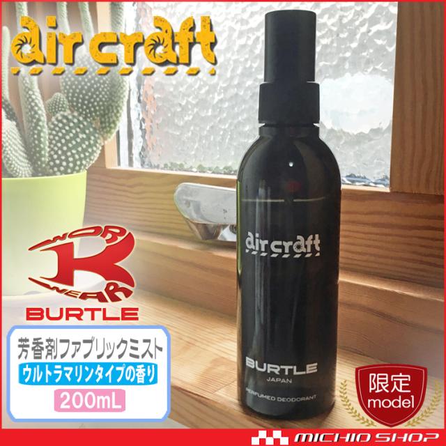 [数量限定]バートル BURTLE ファブリックミスト 4051 エアークラフト aircraft 衣類・布・部屋用芳香消臭剤 200mL