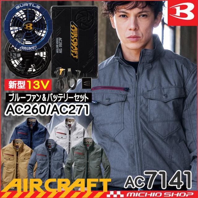[即納]空調服 バートル BURTLE エアークラフト長袖ブルゾン・ブルーファン・新型12Vバッテリーセット AC7141set