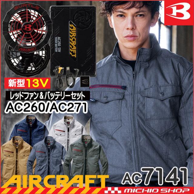 [即納]空調服 バートル BURTLE エアークラフト長袖ブルゾン・レッドファン・新型12Vバッテリーセット AC7141set