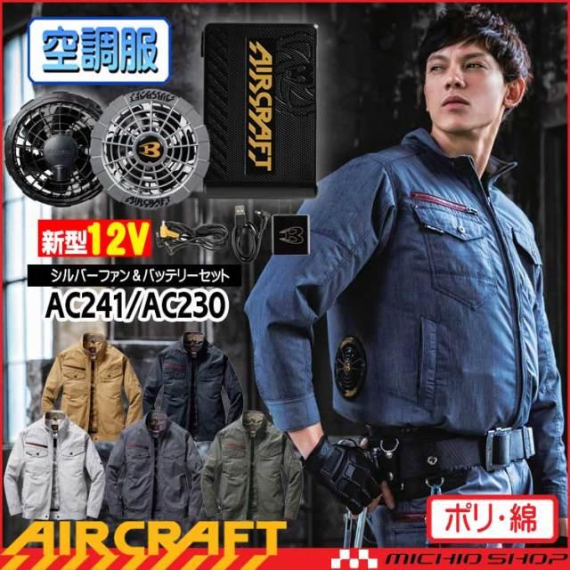 [即納]空調服 バートル BURTLE エアークラフト長袖ブルゾン・シルバーファン・新型12Vバッテリーセット AC7141set