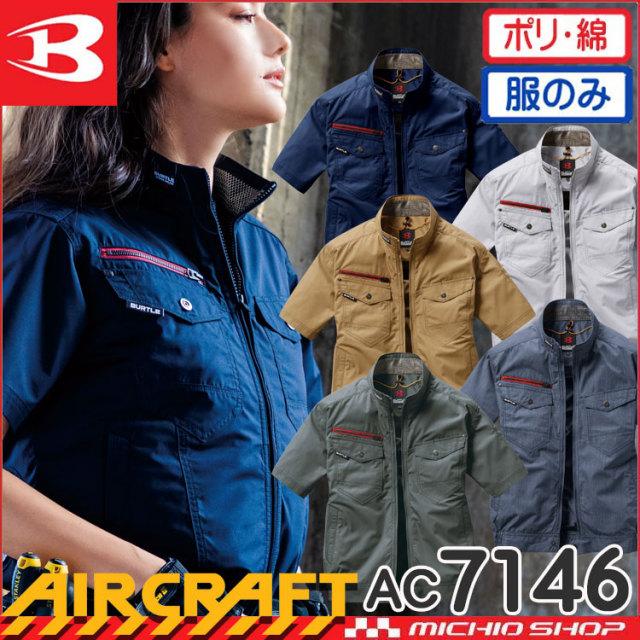 [即納]空調服 バートル BURTLE エアークラフト半袖ブルゾン(ファンなし) AC7146 AIRCRAFT