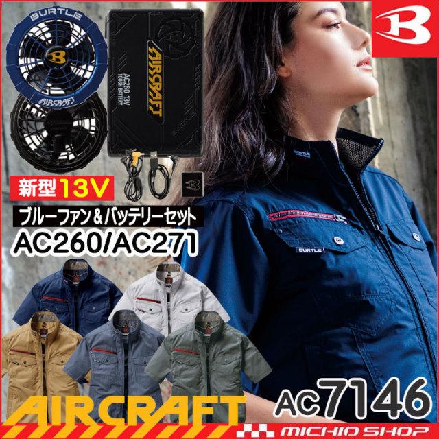 [5月中旬入荷先行予約]空調服 バートル BURTLE エアークラフト 半袖ブルゾン・青ファン・新型13Vバッテリーセット AC7146set