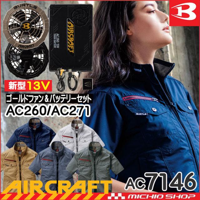 [5月中旬入荷先行予約]空調服 バートル BURTLE エアークラフト 半袖ブルゾン・金ファン・新型13Vバッテリーセット AC7146set