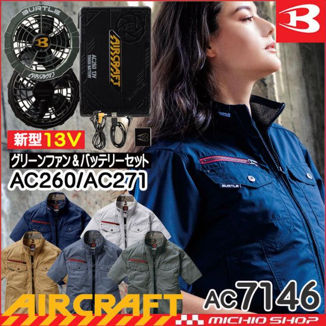 [5月中旬入荷先行予約]空調服 バートル BURTLE エアークラフト 半袖ブルゾン・緑ファン・新型13Vバッテリーセット AC7146set