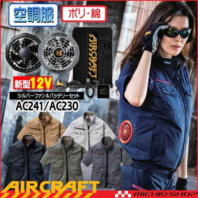 [即納]空調服 バートル BURTLE エアークラフト半袖ブルゾン・シルバーファン・新型12Vバッテリーセット AC7146set