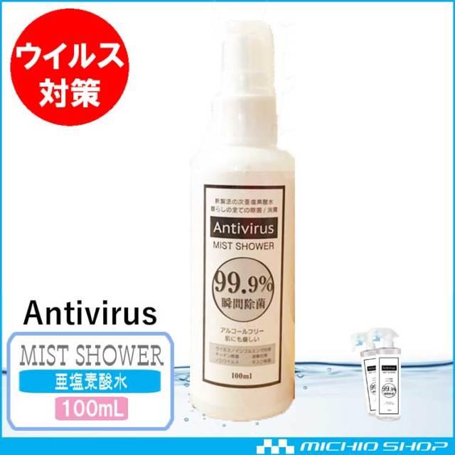 [ウイルス対策・除菌・消臭]次亜塩素酸水 スプレー ミストシャワー100mL 携帯用に! Antivirus マスク除菌