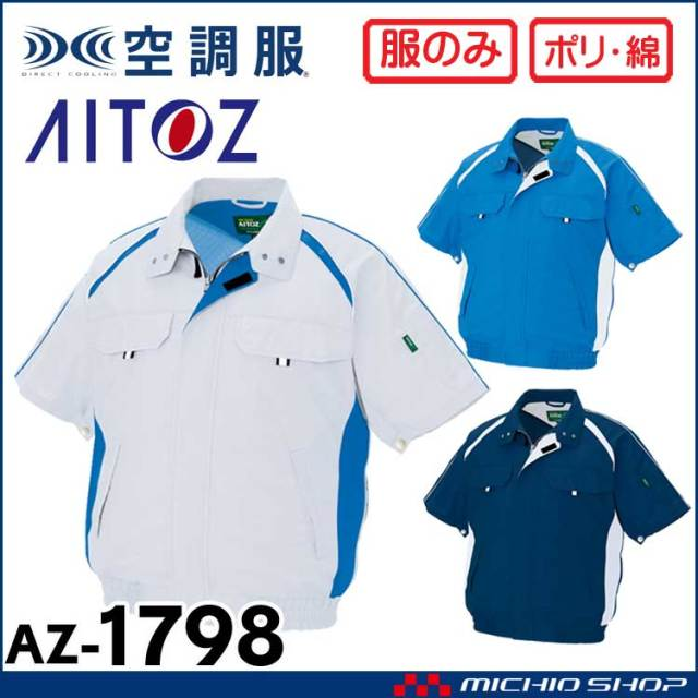 空調服 アイトス AITOZ 半袖ブルゾン(ファンなし) AZ-1798