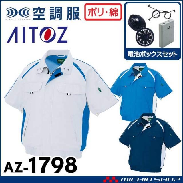 空調服 アイトス AITOZ 半袖ブルゾン・ファン・電池ボックスセット AZ-17981 大きいサイズ4L・5L・6L
