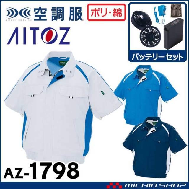 空調服 アイトス AITOZ 半袖ブルゾン・ファン・・バッテリーセット AZ-17982 大きいサイズ4L・5L・6L