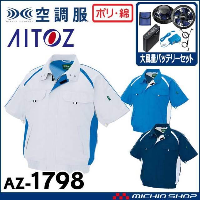 [6月上旬入荷先行予約]空調服 アイトス AITOZ 半袖ブルゾン・大風量ファン・バッテリーセット AZ-17982 サイズ4L・5L・6L 2020年新型デバイス