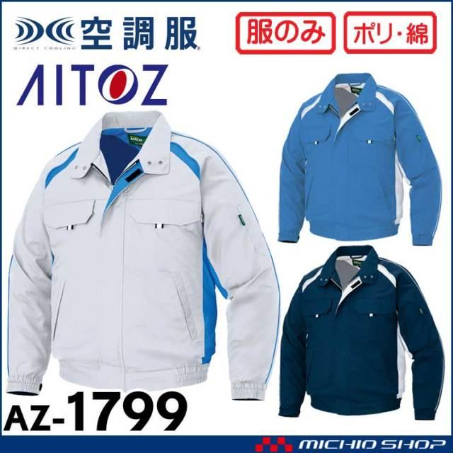 空調服 アイトス AITOZ 長袖ブルゾン(ファンなし) AZ-1799 大きいサイズ4L・5L・6L