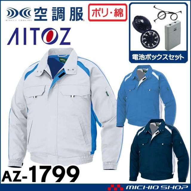 空調服 アイトス AITOZ 長袖ブルゾン・ファン・電池ボックスセット AZ-17991 大きいサイズ4L・5L・6L