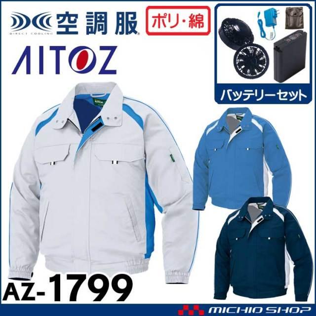 空調服 アイトス AITOZ 長袖ブルゾン・ファン・・バッテリーセット AZ-17992 大きいサイズ4L・5L・6L