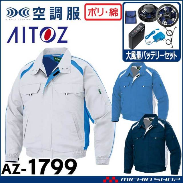 [6月上旬入荷先行予約]空調服 アイトス AITOZ 長袖ブルゾン・大風量ファン・バッテリーセット AZ-17992 サイズ4L・5L・6L 2020年新型デバイス