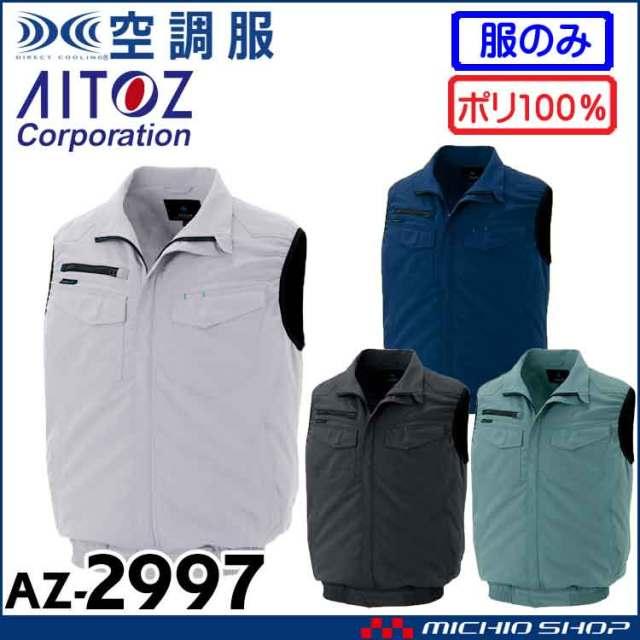 空調服 アイトス AITOZ ベスト(ファンなし) AZ-2997 サイズ4L・5L・6L