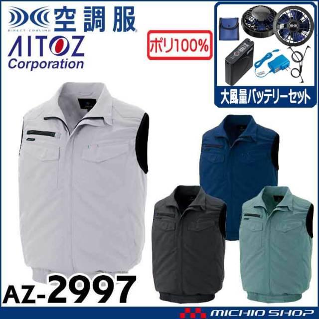 [6月上旬入荷先行予約]空調服 アイトス AITOZ ベスト・大風量ファン・バッテリーセット AZ-2997 2020年新型デバイス