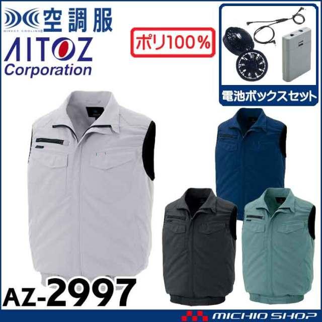 空調服 アイトス AITOZ ベスト・ファン・電池ボックスセット AZ-2997 サイズ4L・5L・6L
